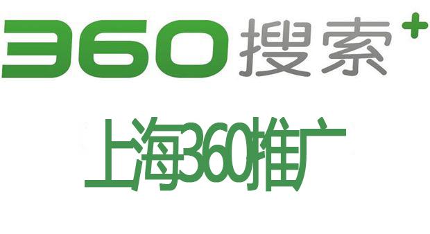 上海360推广代理商开户费用