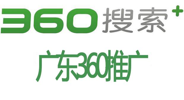 广东360推广代理商开户费用