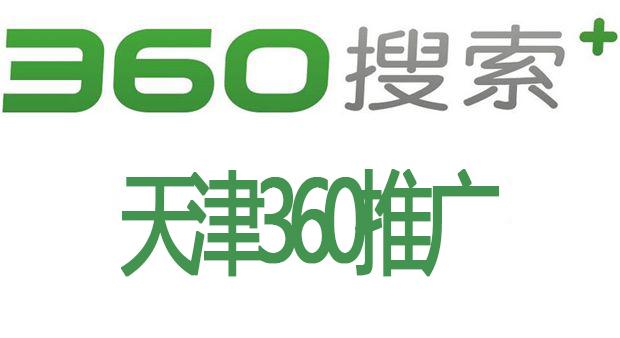 天津360推广代理商开户费用