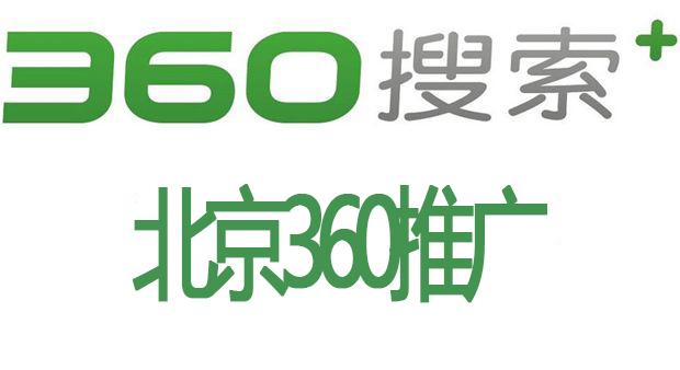 北京360推广代理商开户费用
