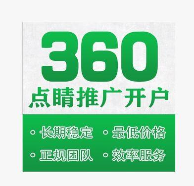 360推广电话?