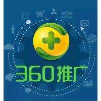 360推广开户多少钱?